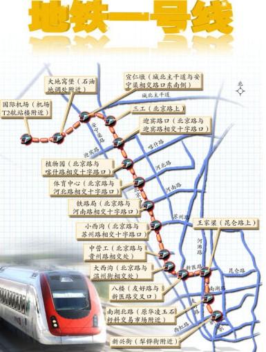 乌鲁木齐地铁1号线2014年开工15个站点位置确定